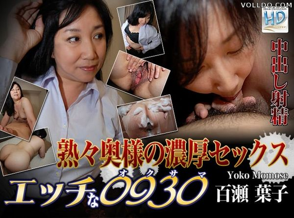 Japan Mature Wife and Mother - Yoko Momose - UNCENSORED!