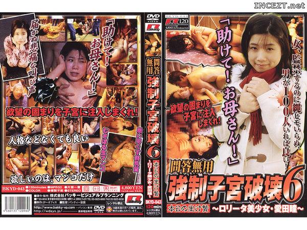 Cover [BKYD-043] 6 Humiliation  Destruction Uterus