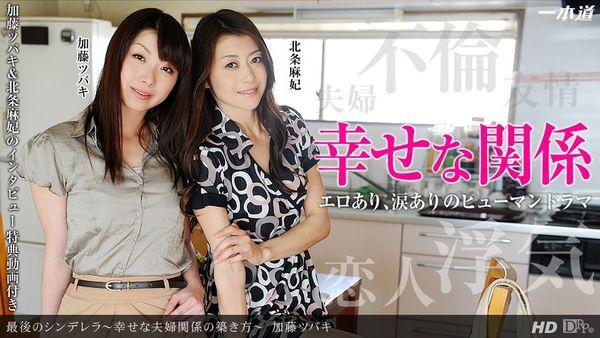 [720p HD] 一本道 112013_001 加藤ツバキ,北条麻妃「最後のシンデレラ~幸せな夫婦の関係の築き方~」