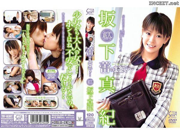 Cover [SXVD-020] Maki Sakashita Remain In Bud