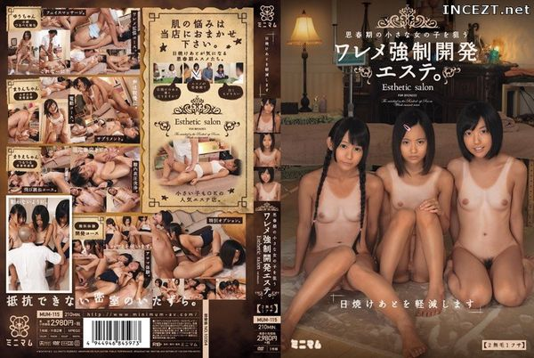 """Cover MUM-115 """"We Take Care Of Your Sunburn."""" Young Girls Are Targeted For Massage That Coercively Exploits Their Pussies (2 Hairless And 1 With Plenty of Hair)."""
